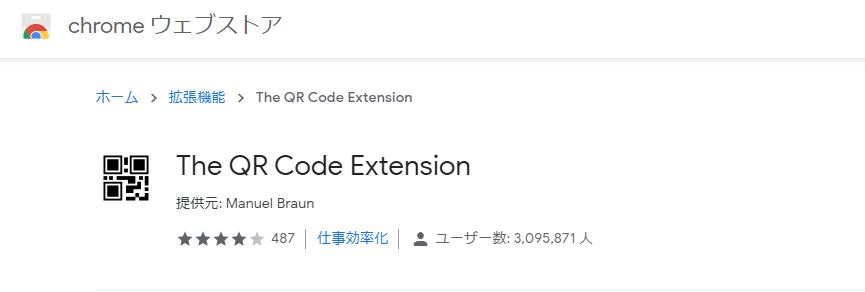 The QR Code Extension1