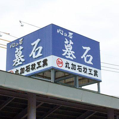 株式会社丸加石材工業