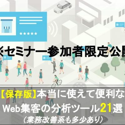 【保存版】本当に使えて便利なWeb集客の分析ツール21選(業務改善系も多少あり)